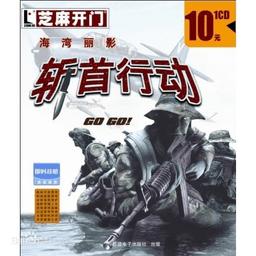 海湾丽影之斩首行动中文版