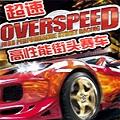 超速高性能街头赛车pc版