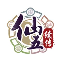 仙剑奇侠传五续传最新版本