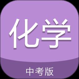 中考化学通软件v5.5 安卓版