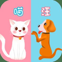 猫叫翻译软件