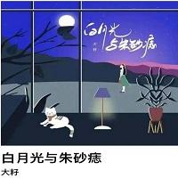 白月光与朱砂痣简谱钢琴数字单手