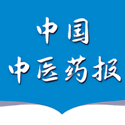 中国中医药报官方版