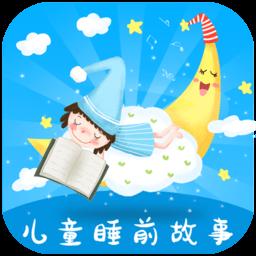 儿童睡前故事大全手机版 v1.0.8 安卓版