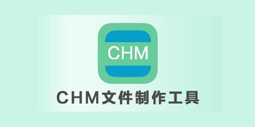 chm制作软件-chm文件制作工具-chm制作工具下载