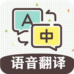 英�Z翻�g�件王最新版