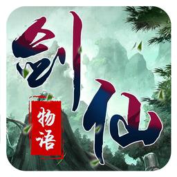 剑仙物语游戏