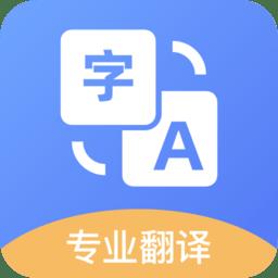 即时翻译app v1.0.0 安卓版