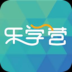 乐学营亲子app