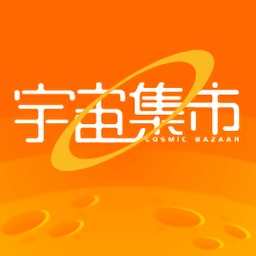 宇宙集市app