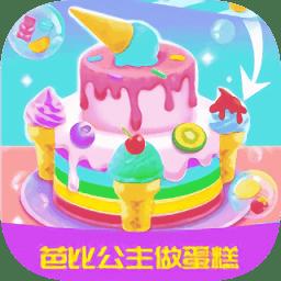 芭比公主做蛋糕小游戏
