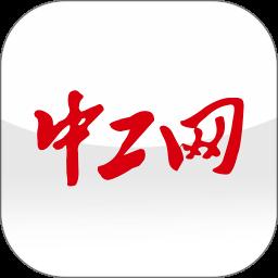 中工网客户端 v1.0.5 安卓官方版