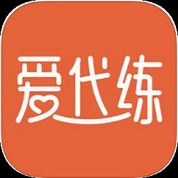 爱代练平台 v3.2.2 安卓版