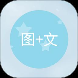 图片加文字制作软件app v1.2.2 安卓版