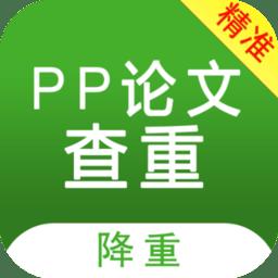 pp�文查重助手