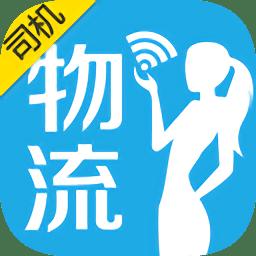 海陆物流app v1.0 安卓版