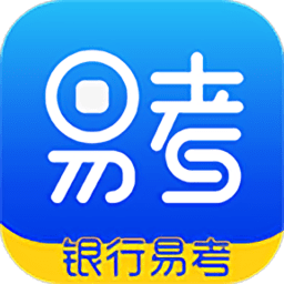 银行易考官方版 v2.4 安卓版