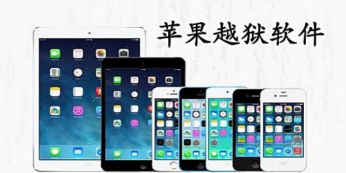 苹果手机越狱软件-苹果越狱软件下载-苹果越狱工具下载