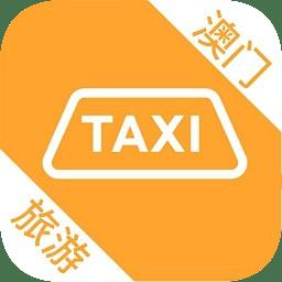游澳打车app v1.0 安卓版