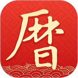 墨迹万年历2021年日历 v2.4.32 安卓版