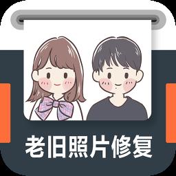 老�f照片修��appv3.4.0 安卓