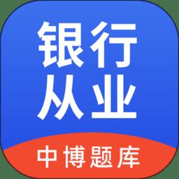 中博�y行��I考�手�C版v1.