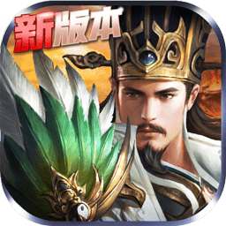 帝王�s耀手游v1.0.1 安卓版