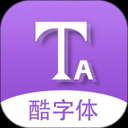 微信酷字体软件 v5.4.3 安卓版