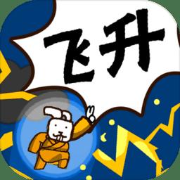 修真界升仙大�手游 v1.9.0.0 安卓版