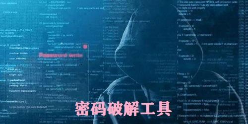 密码破解工具
