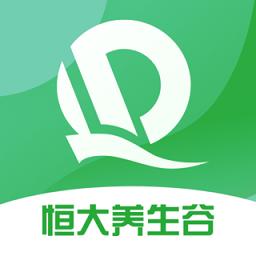 恒大�B生谷最新版v1.2.0 安