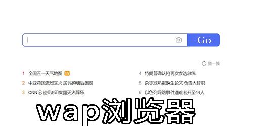 wap浏览器