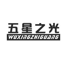 五星之光huixian修正版