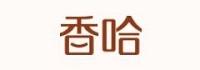 北京香哈�W�j股份有限公司