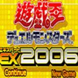 gba游戏王ex2006卡组存档