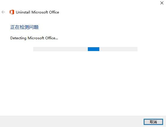 office卸载微软官方版