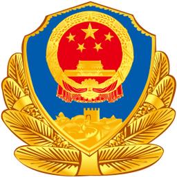 衢州公安网上办事大厅 v1.2.0 安卓版