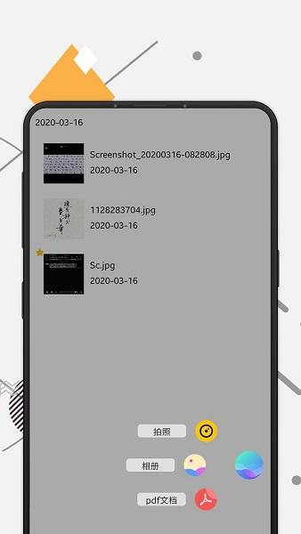 极度扫描官方版 v2.0.4 安卓版
