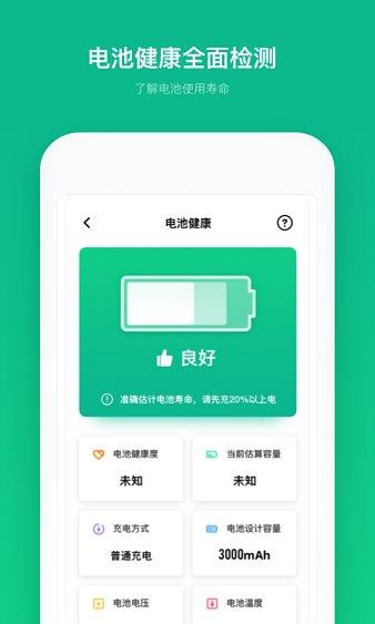 电池寿命专家免费版 v2.0.2 安卓版