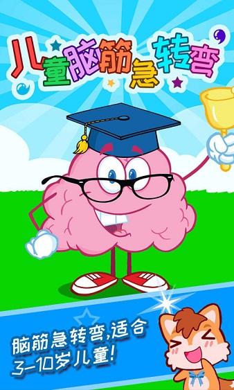 儿童脑筋急转弯app v2.10.21421 安卓版