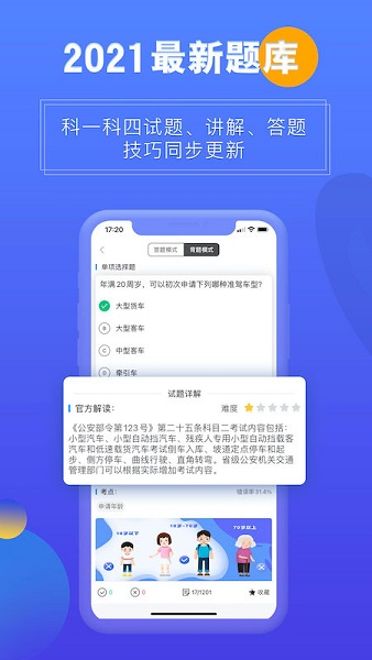 畅达驾考通手机版 v1.2.8 安卓版