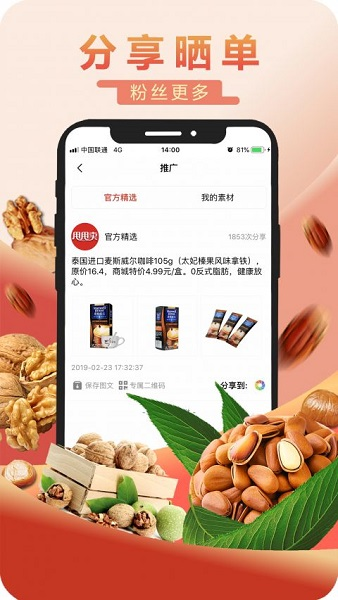 甩甩卖app v2.1.3 安卓版