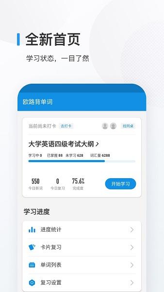 欧路背单词app v7.10.3 安卓版