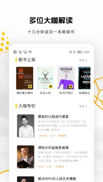 蚂蚁私塾app v2.20.2103261 安卓版