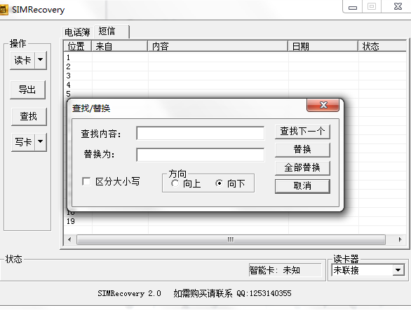 sim recovery电脑版