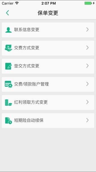 中国人寿e宝账电脑版 v28 最新版