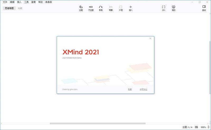 xmind2021思维导图软件 v11.0.1.8489 最新版