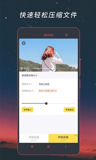 手机视频格式转换器中文版 v4.1.34 安卓官方版