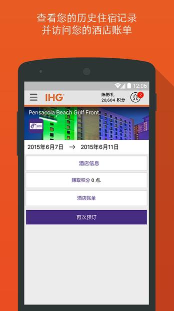 ihgiphone版 v4.50.2 ios版
