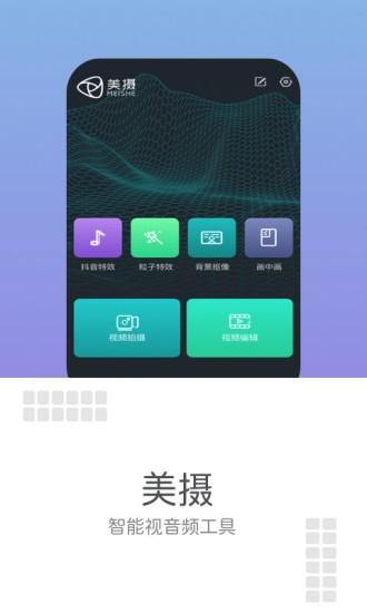美摄官方版 v3.0.0 安卓版